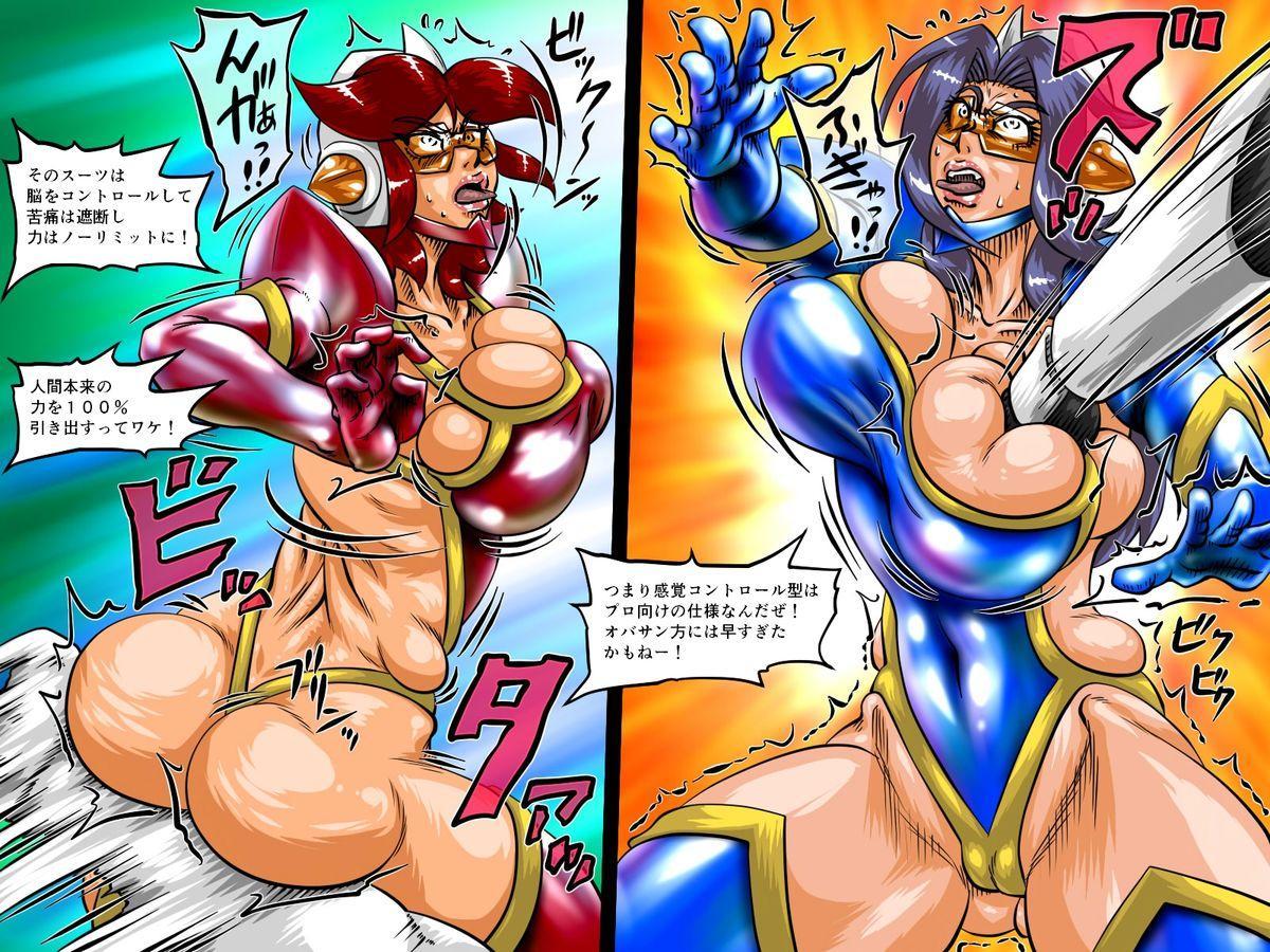 Watashi-tachi, Yatoware Heroine! 12