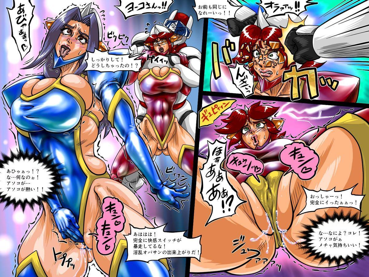 Watashi-tachi, Yatoware Heroine! 14
