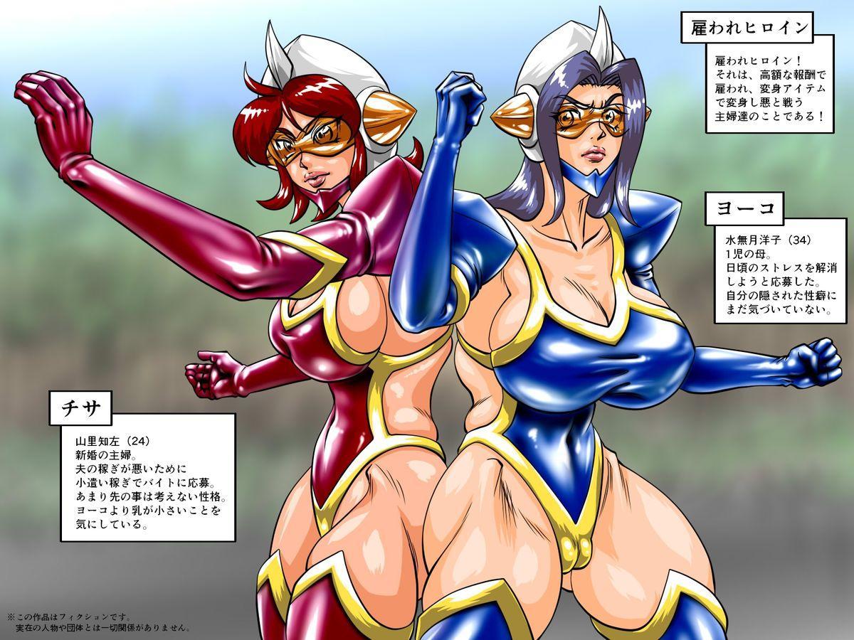 Watashi-tachi, Yatoware Heroine! 1