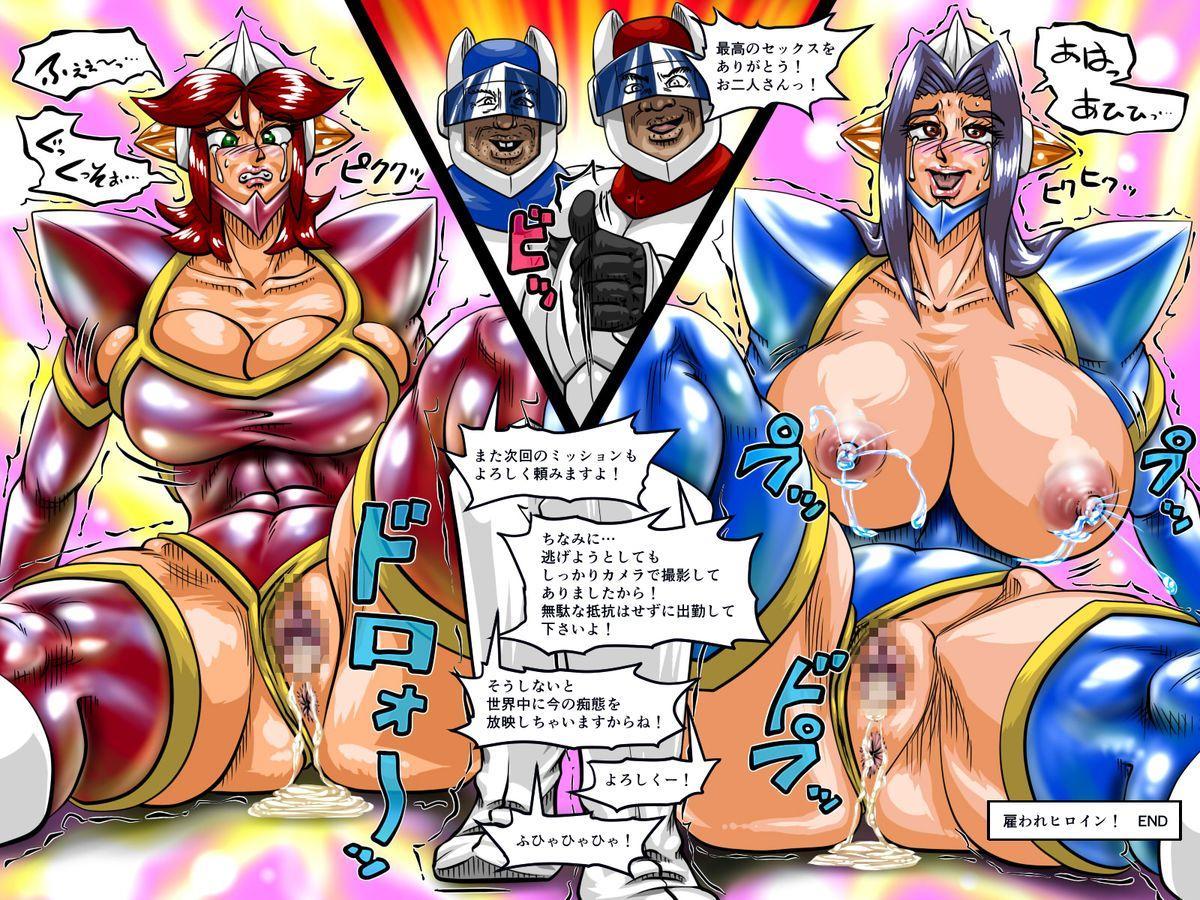 Watashi-tachi, Yatoware Heroine! 25