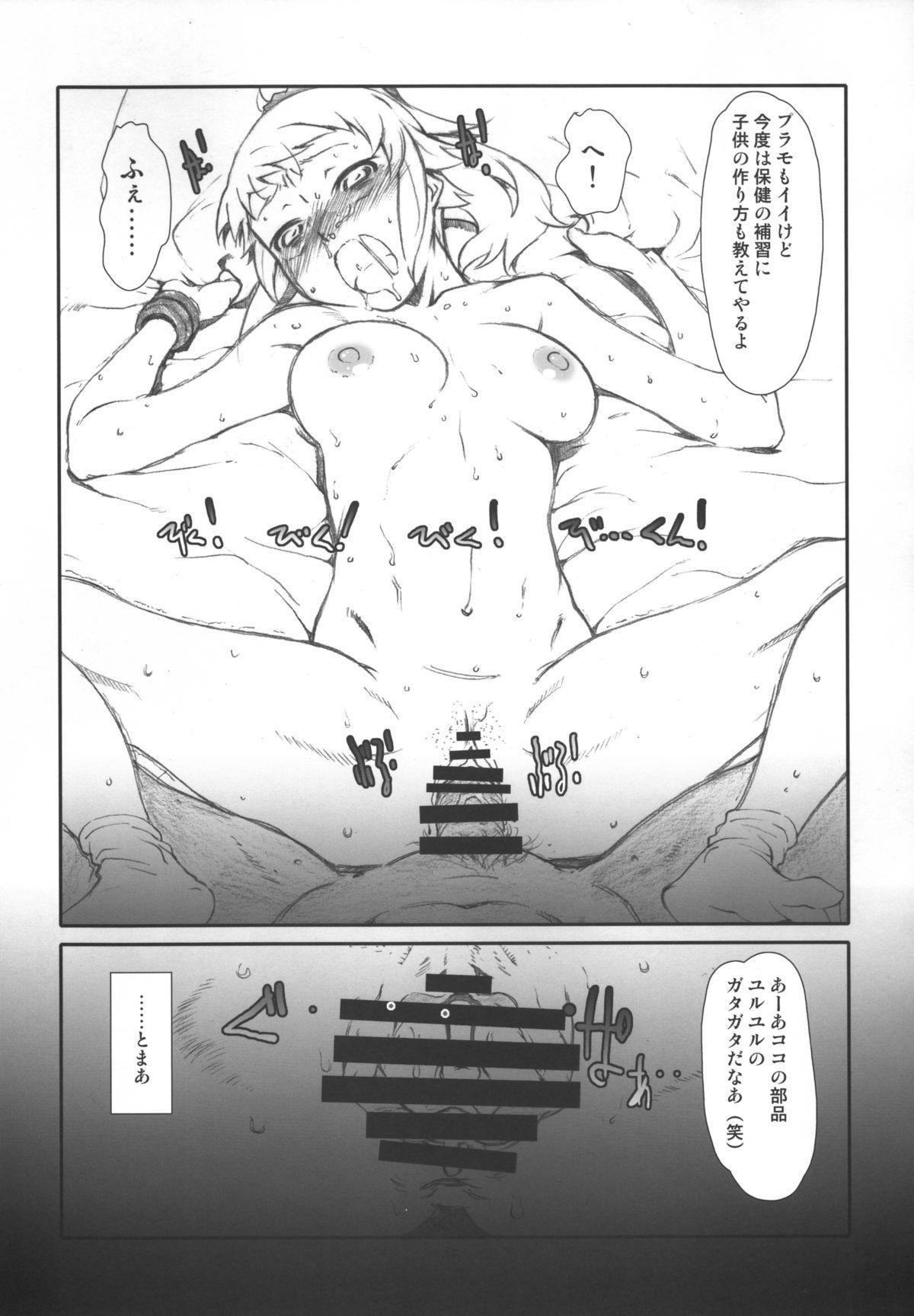 Hoshi Ino 14