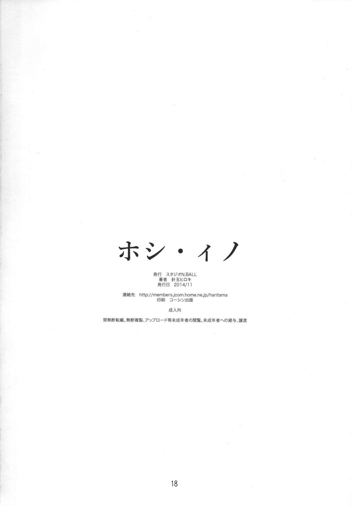 Hoshi Ino 17