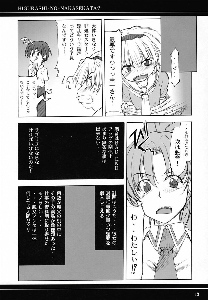 Higurashi no Nakasekata? 11