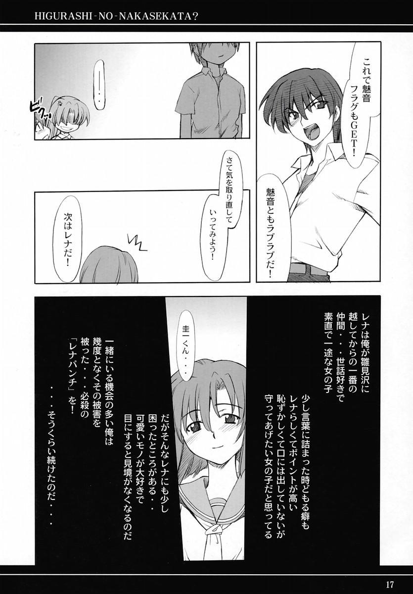 Higurashi no Nakasekata? 15
