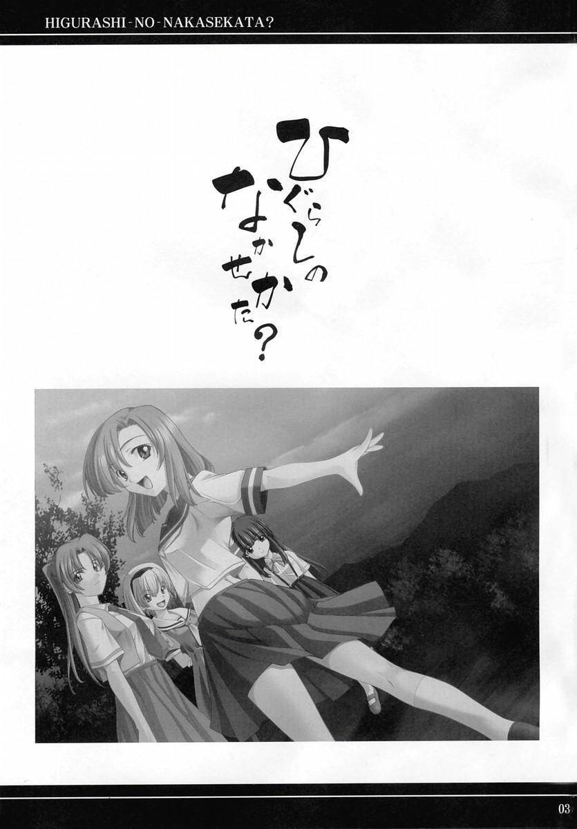 Higurashi no Nakasekata? 1