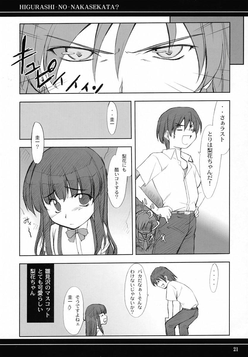 Higurashi no Nakasekata? 19