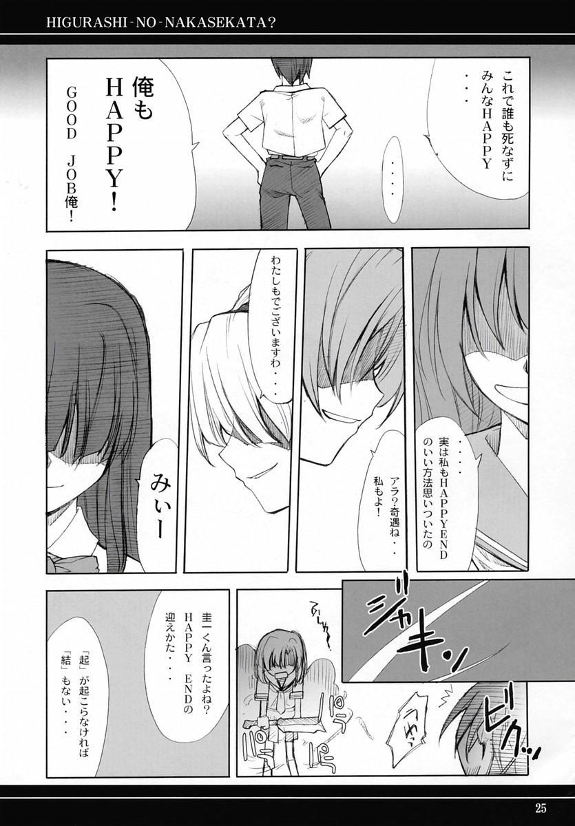 Higurashi no Nakasekata? 23