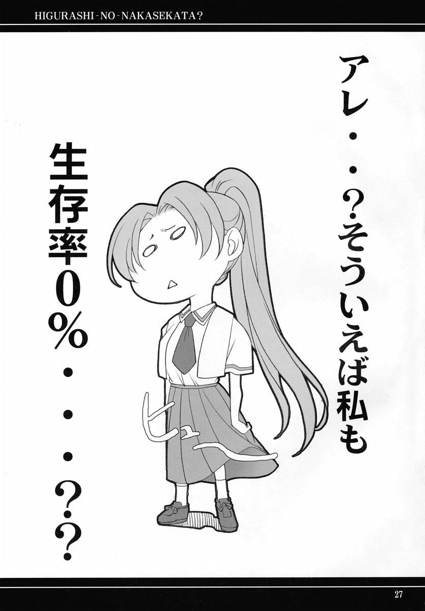 Higurashi no Nakasekata? 25