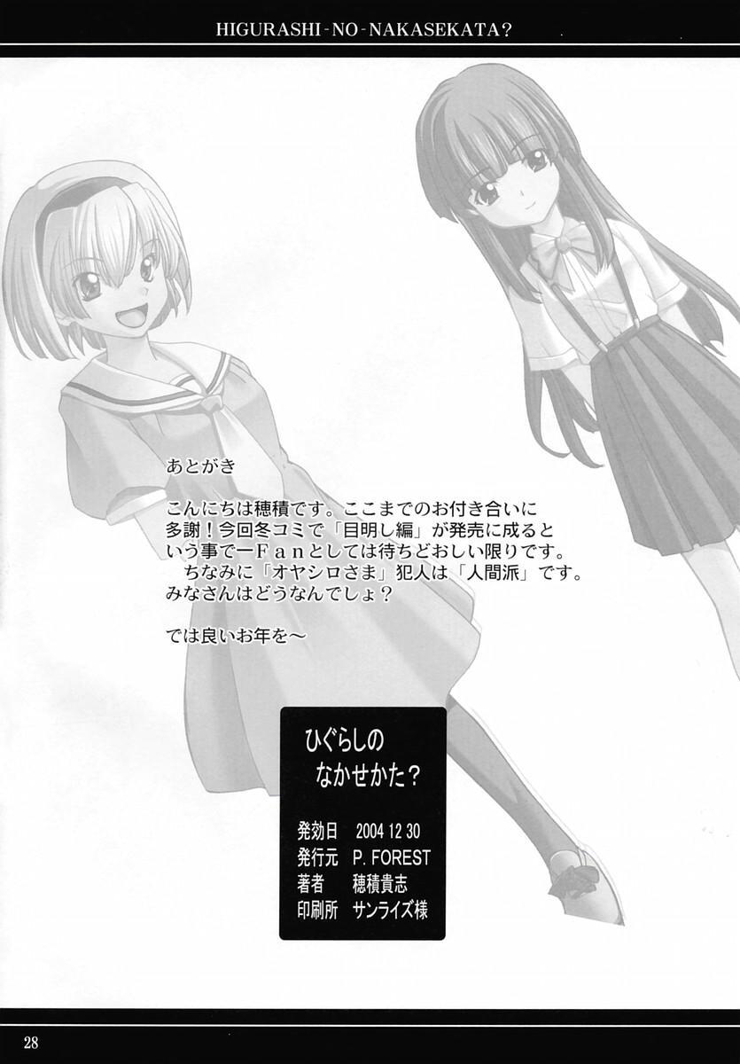 Higurashi no Nakasekata? 26
