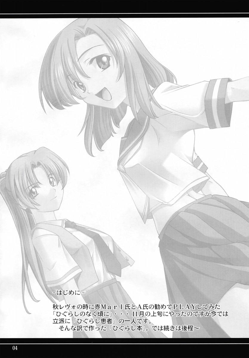 Higurashi no Nakasekata? 2