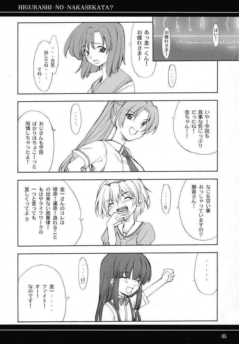 Higurashi no Nakasekata? 3