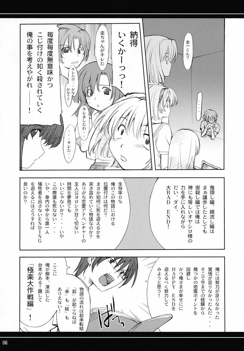 Higurashi no Nakasekata? 4