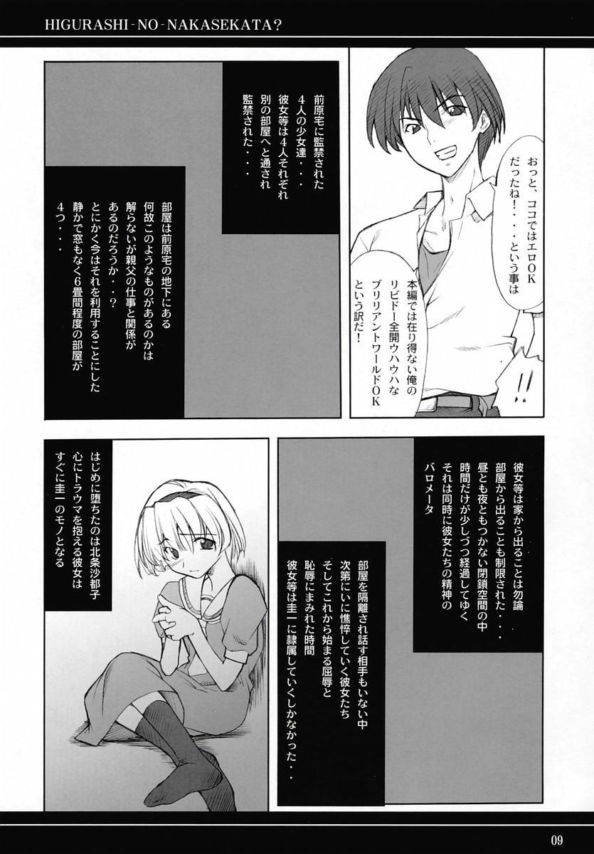 Higurashi no Nakasekata? 7