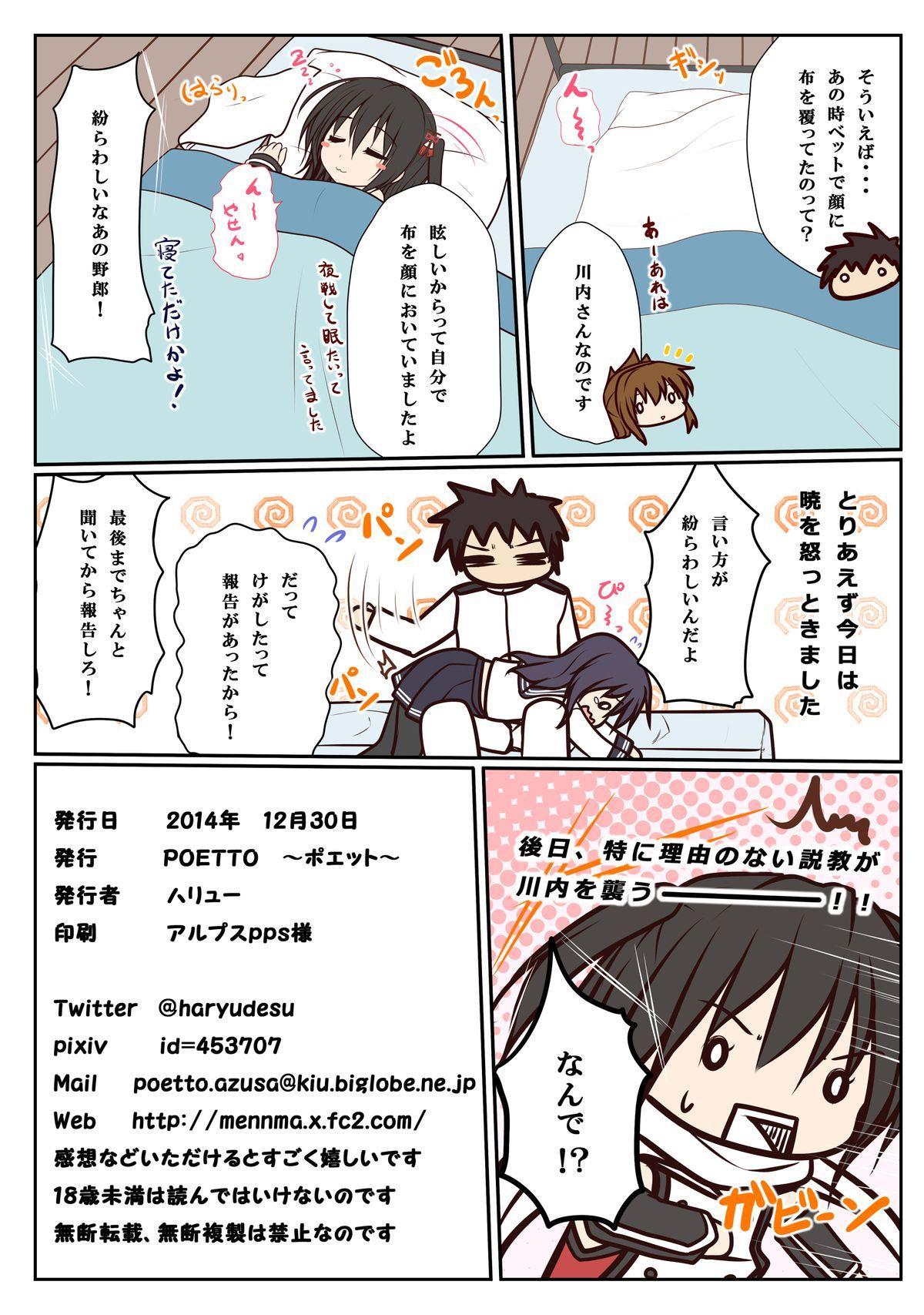 Inazuma wa Tenshi 14