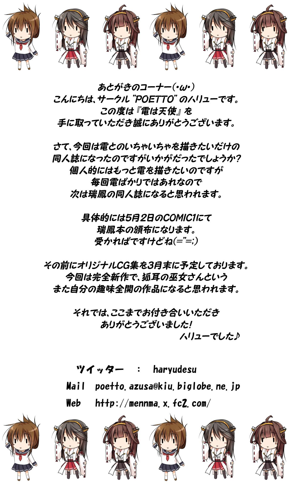 Inazuma wa Tenshi 16