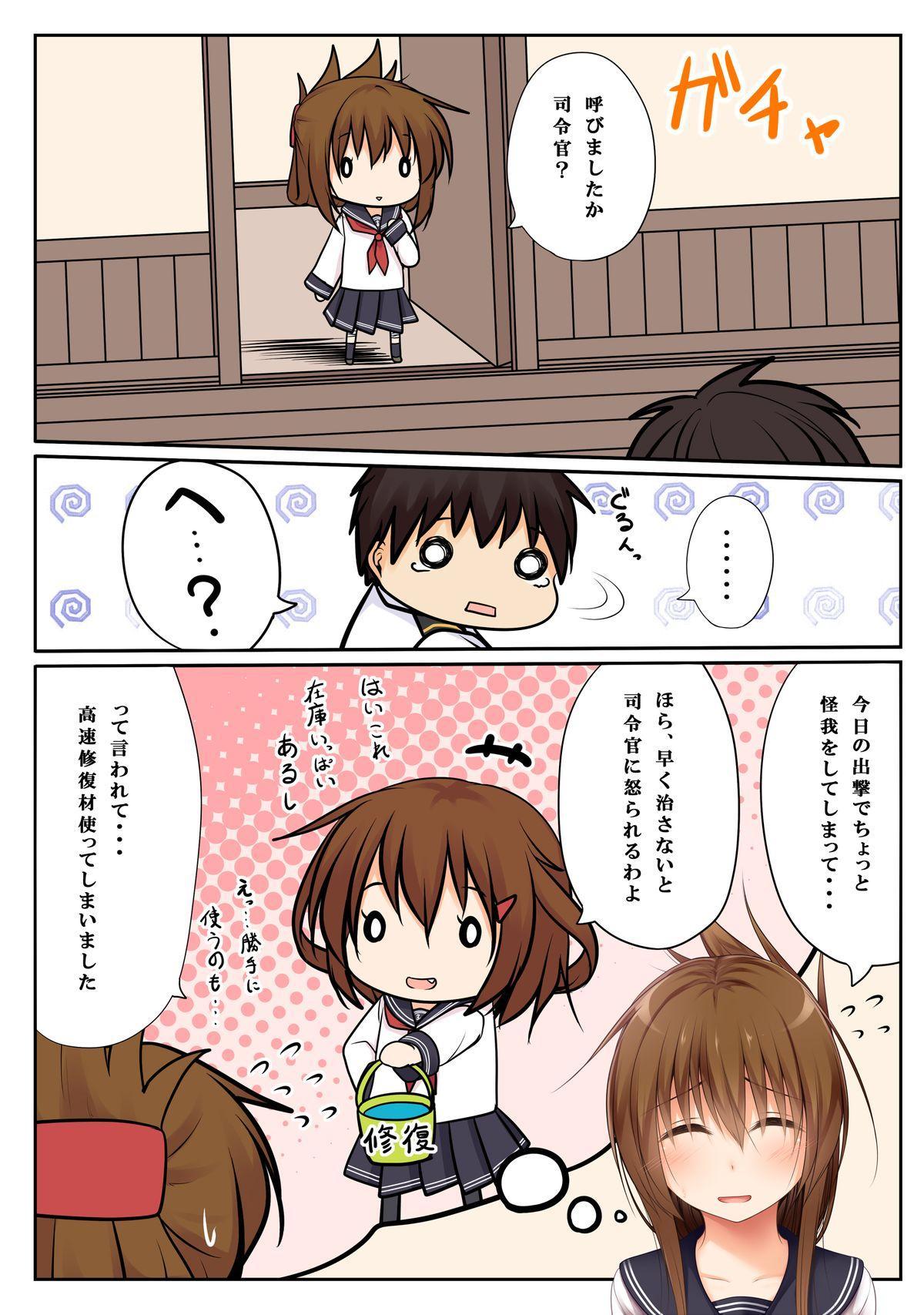 Inazuma wa Tenshi 2