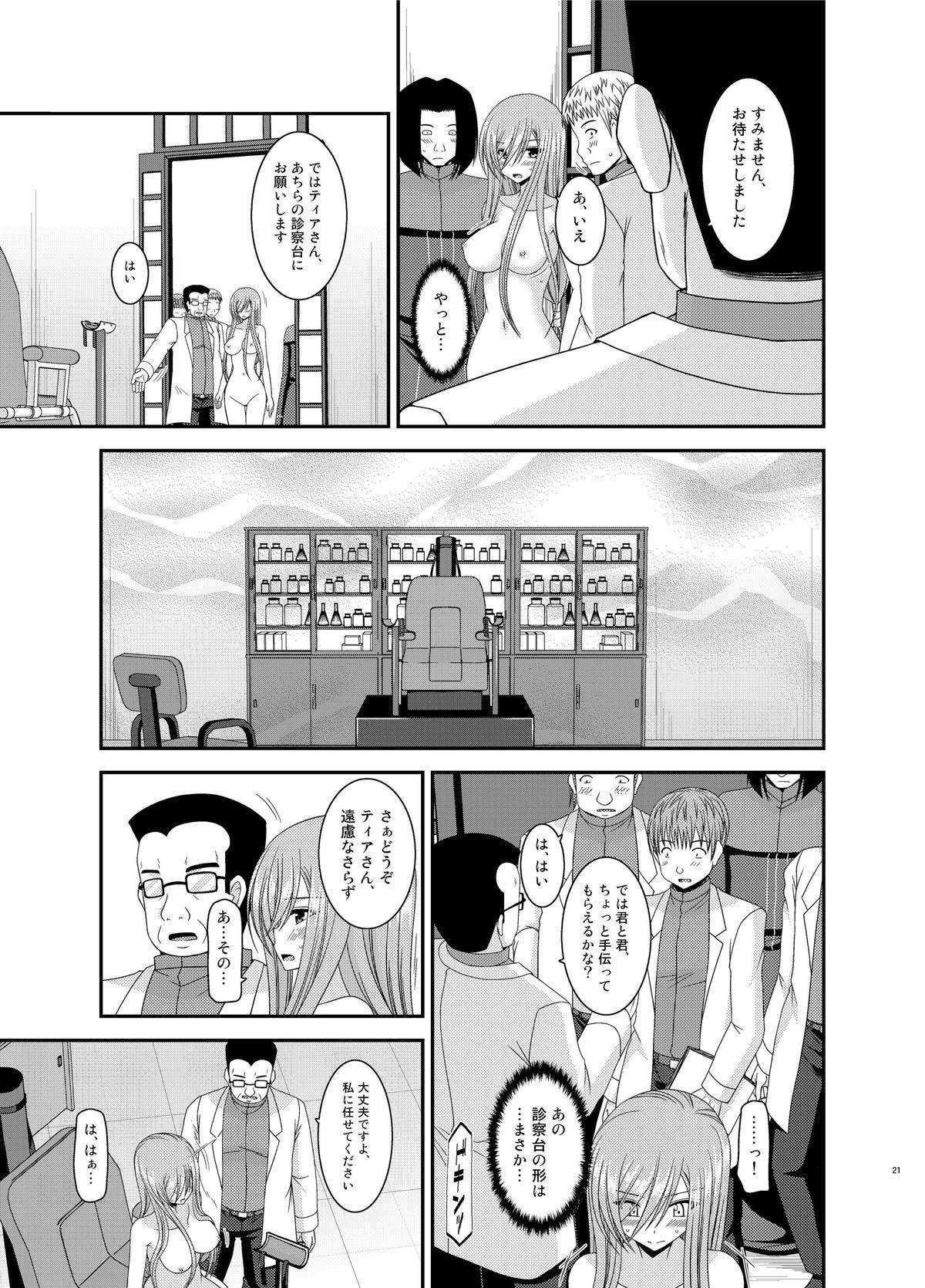 Melon ga Chou Shindou! R11 20