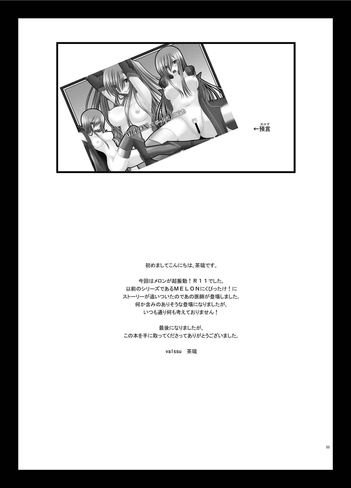 Melon ga Chou Shindou! R11 52