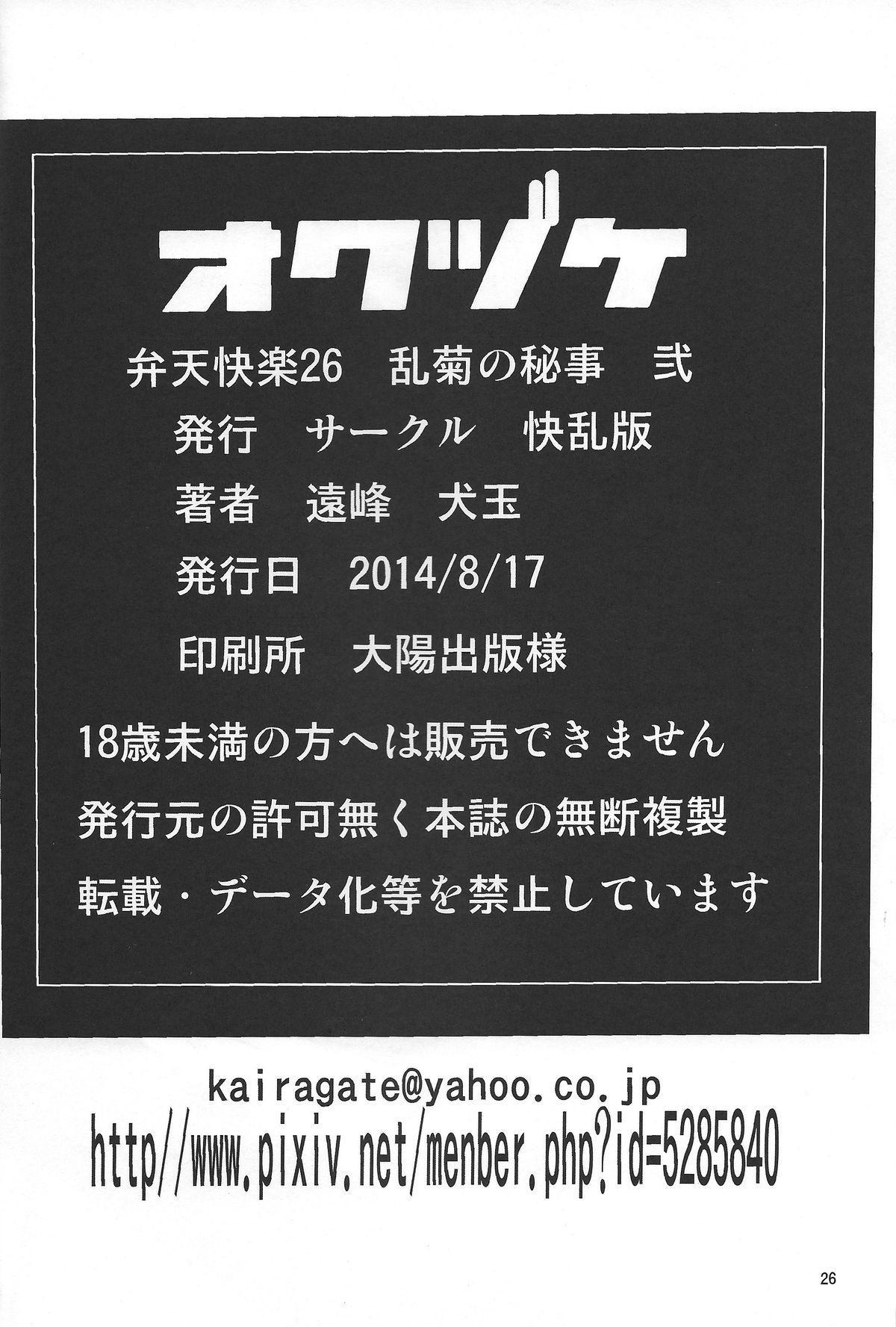 Rangiku's Secret 2 24