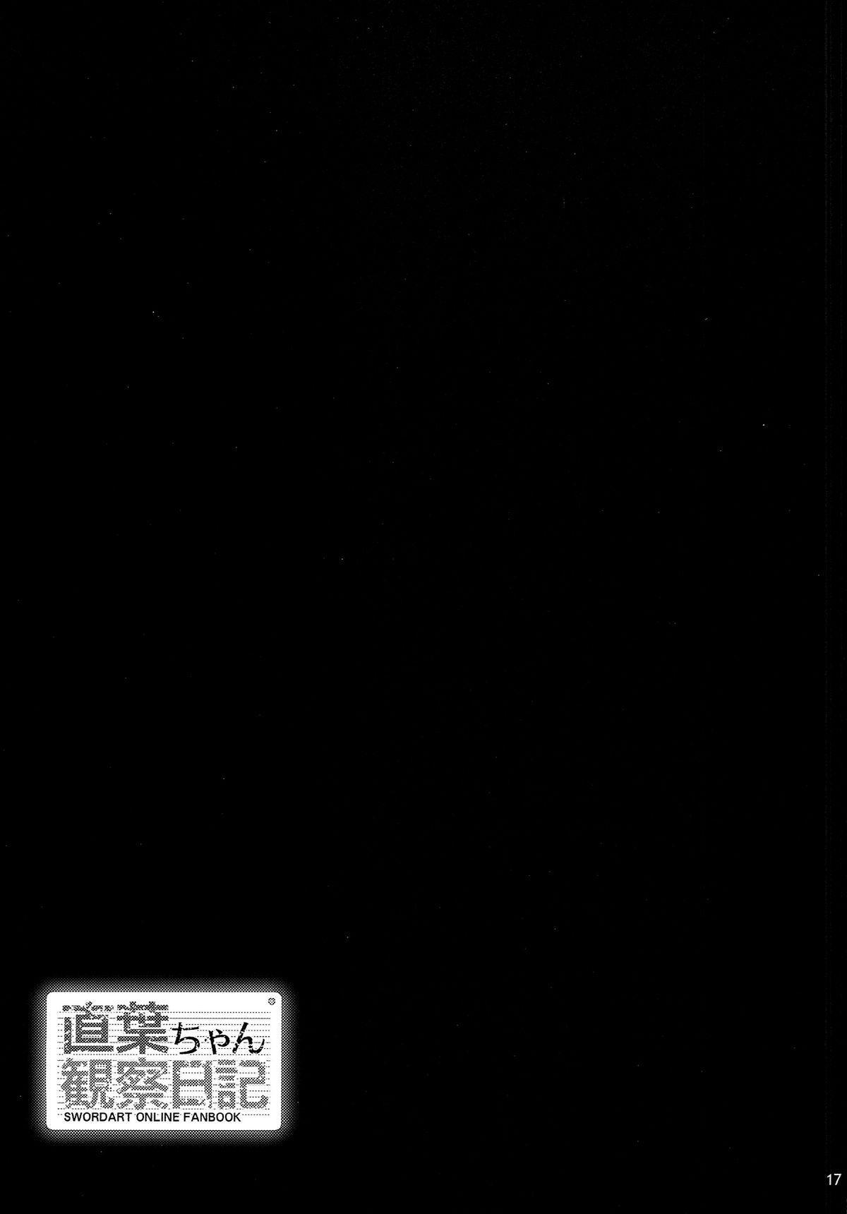 (C86) [waterwheel (Shirota Dai)] Suguha-chan Kansatsu Nikki | Suguha-chan Observation Diary (Sword Art Online) [English] {doujin-moe.us} 17