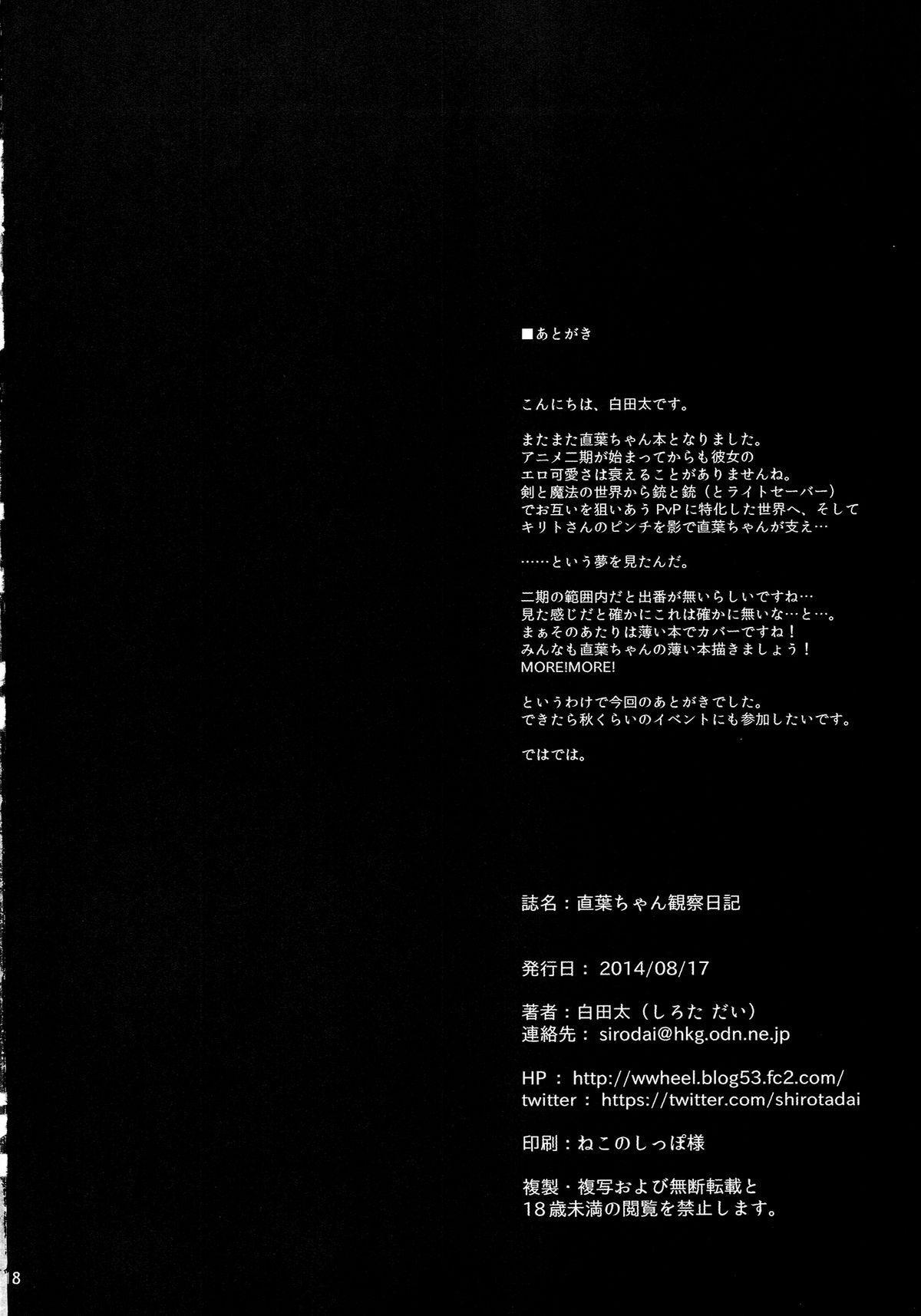 (C86) [waterwheel (Shirota Dai)] Suguha-chan Kansatsu Nikki | Suguha-chan Observation Diary (Sword Art Online) [English] {doujin-moe.us} 18