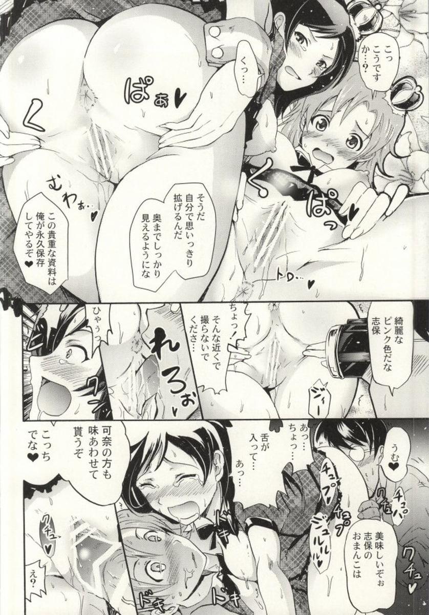 """Million Back Dancer-tachi no Otona no """"Settai"""" Gasshuku 2 12"""