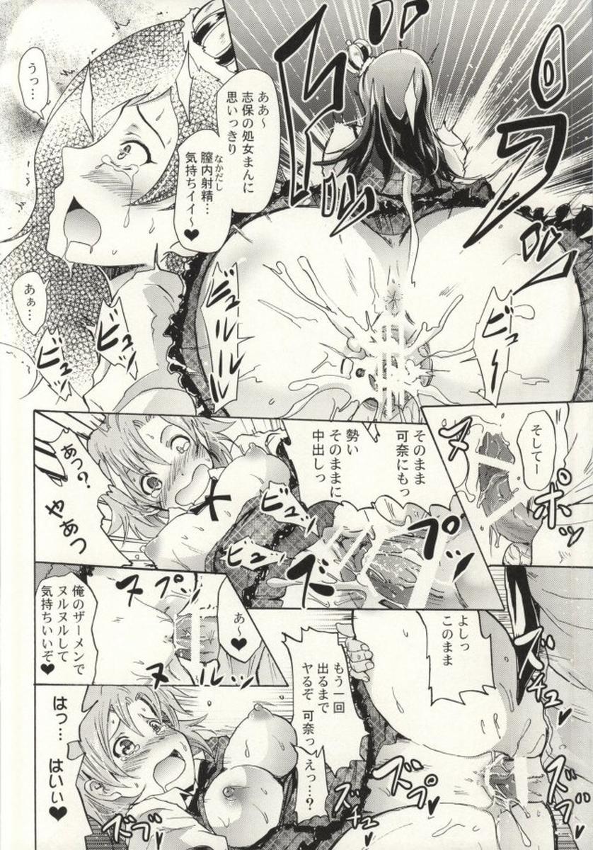 """Million Back Dancer-tachi no Otona no """"Settai"""" Gasshuku 2 16"""