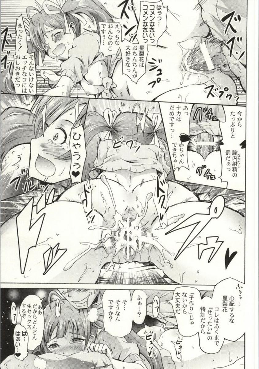 """Million Back Dancer-tachi no Otona no """"Settai"""" Gasshuku 2 19"""
