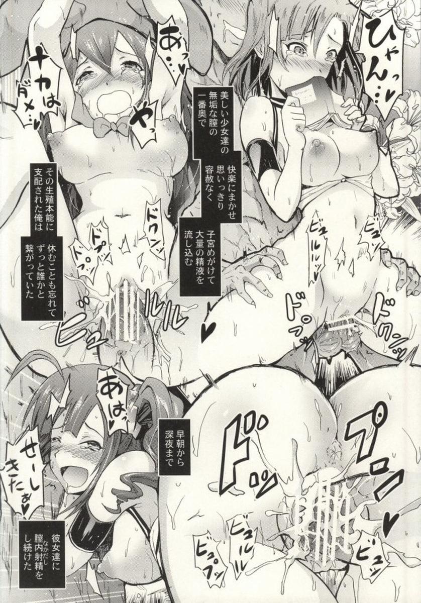 """Million Back Dancer-tachi no Otona no """"Settai"""" Gasshuku 2 22"""