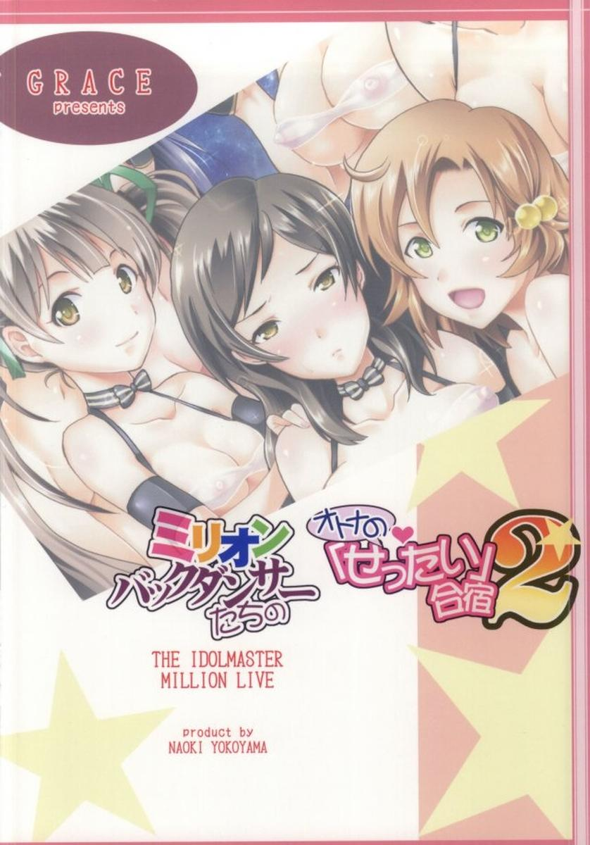 """Million Back Dancer-tachi no Otona no """"Settai"""" Gasshuku 2 27"""