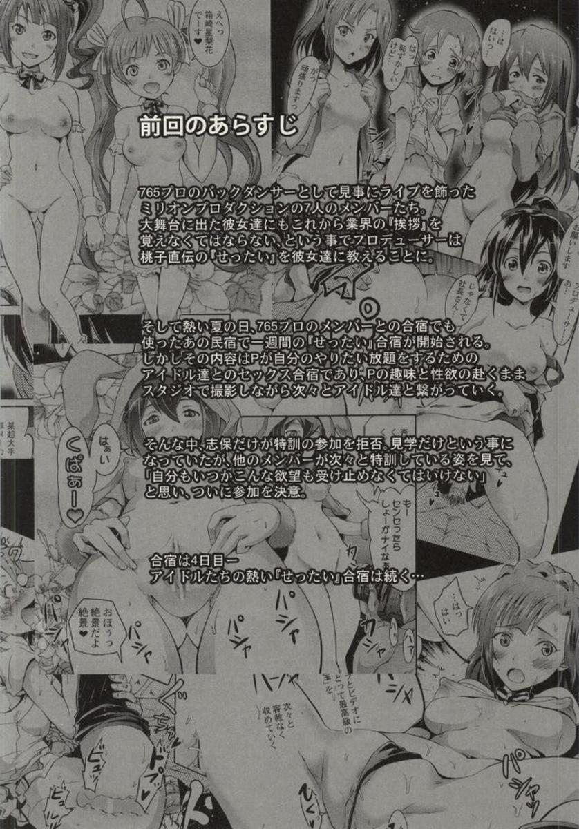 """Million Back Dancer-tachi no Otona no """"Settai"""" Gasshuku 2 2"""