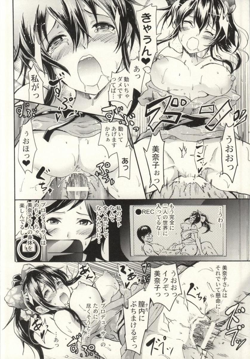 """Million Back Dancer-tachi no Otona no """"Settai"""" Gasshuku 2 6"""