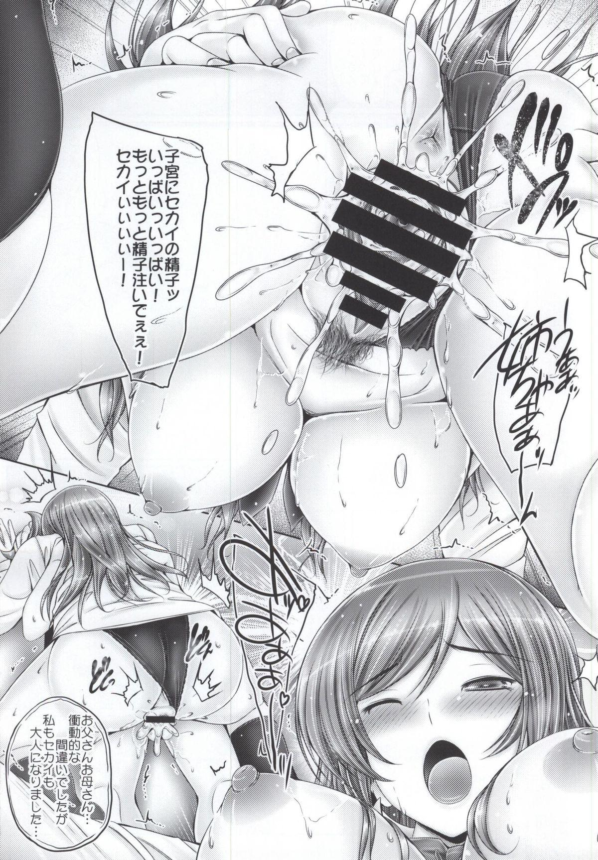 Mirai no Shoudouteki na Machigai 19