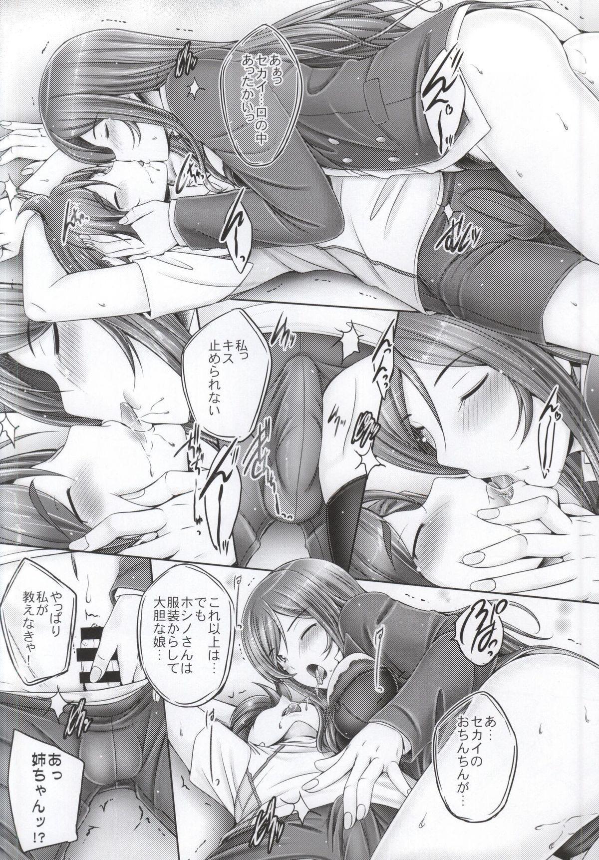 Mirai no Shoudouteki na Machigai 4