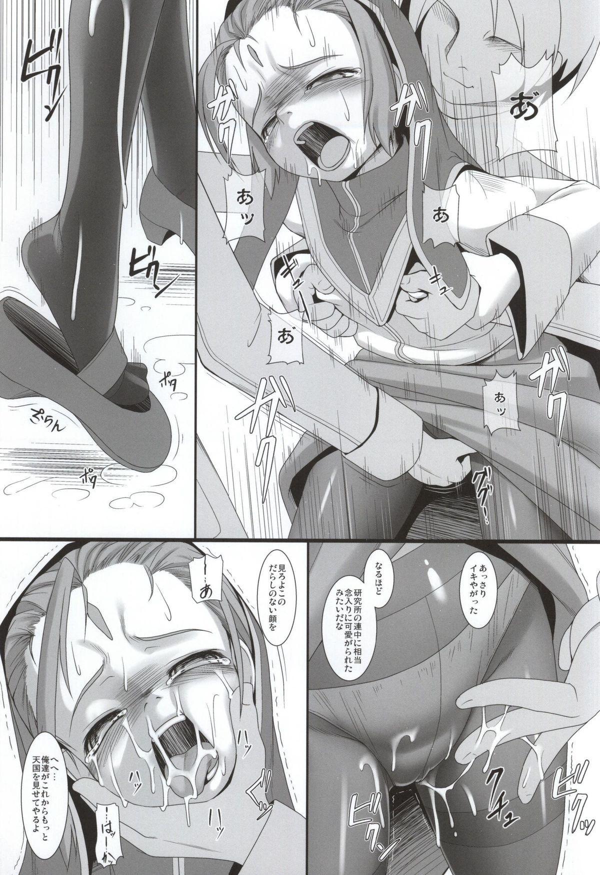 Shokuzai no Ma 3 3