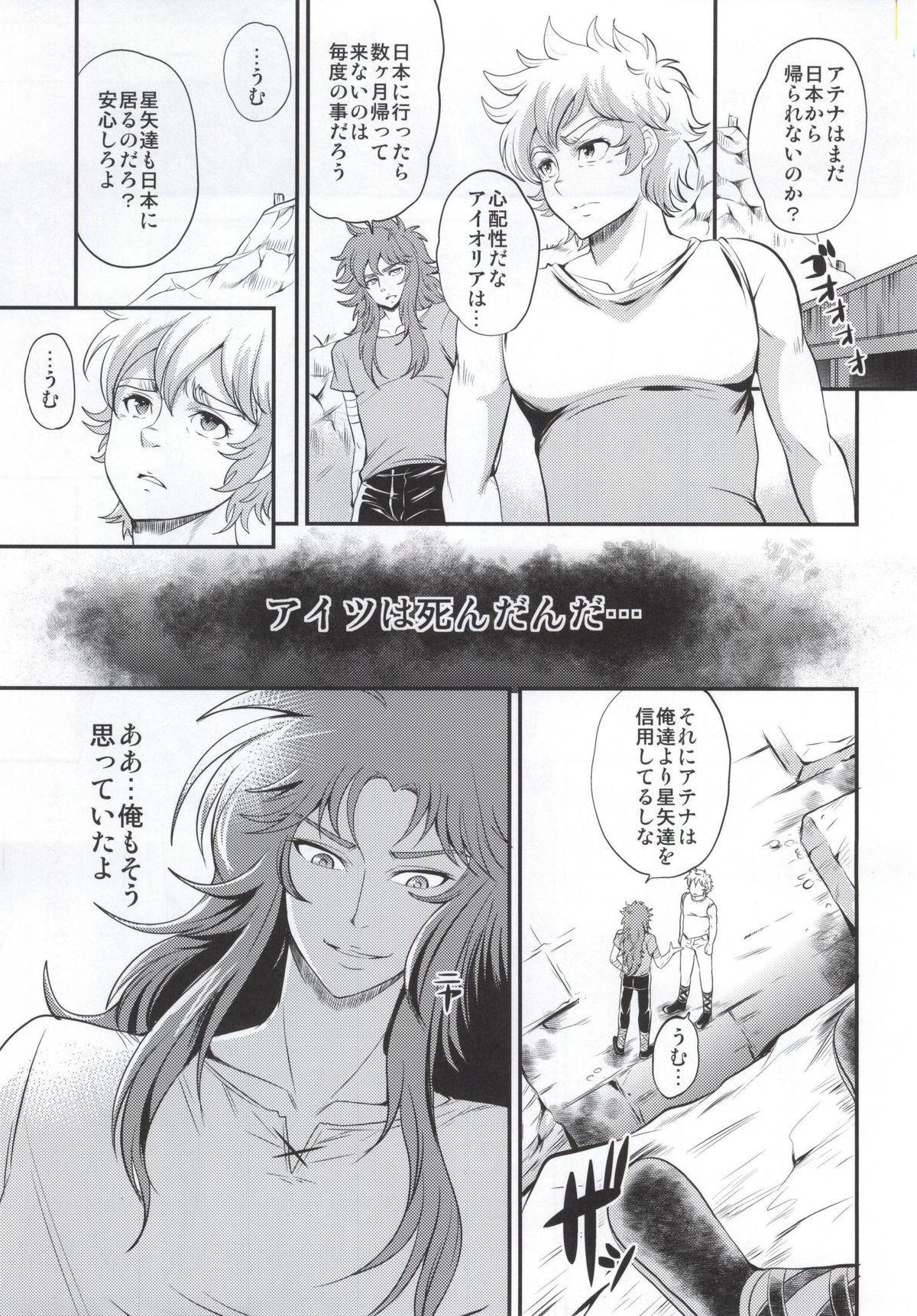 Kago no Naka no Megami 1