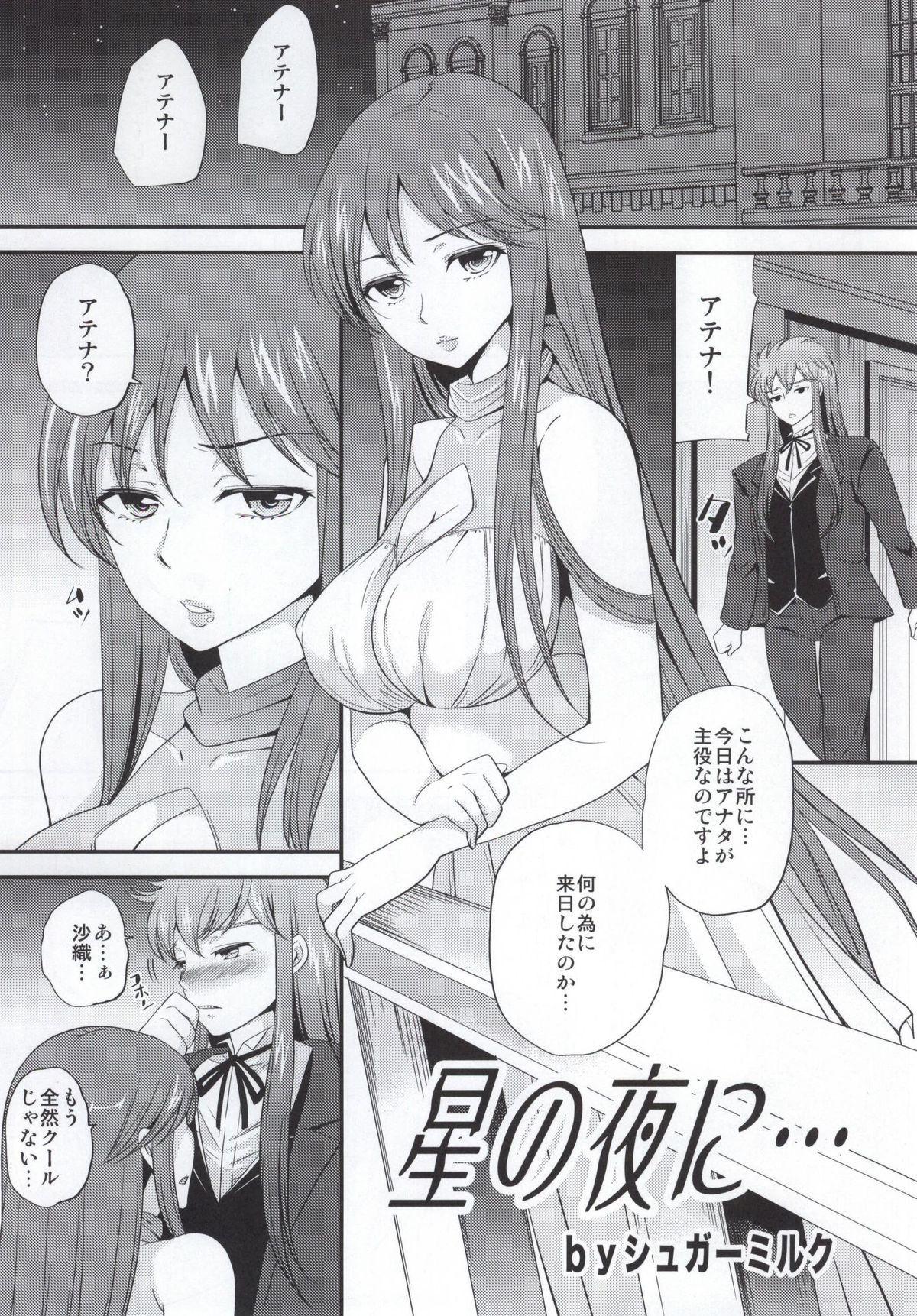 Kago no Naka no Megami 20