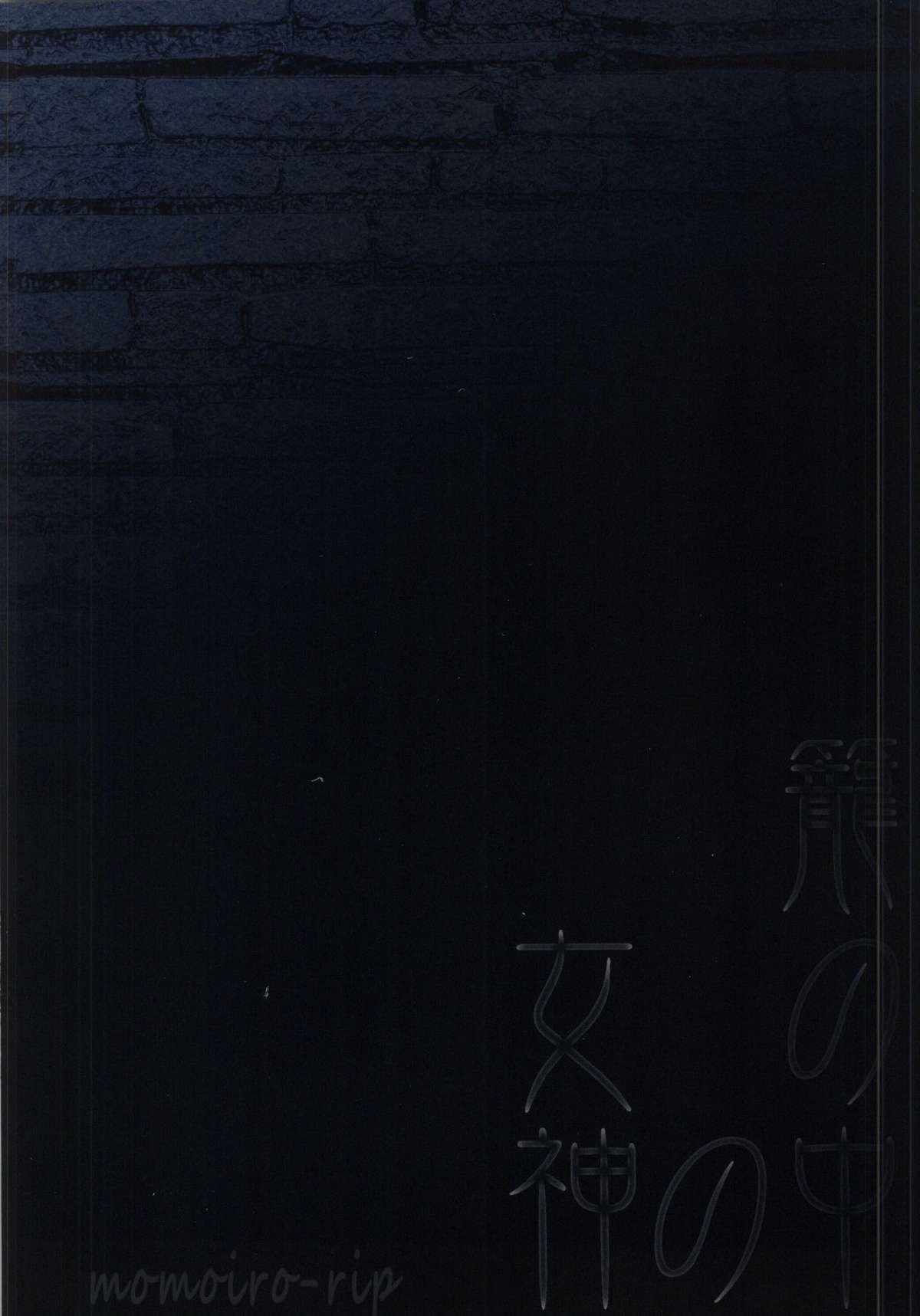 Kago no Naka no Megami 25