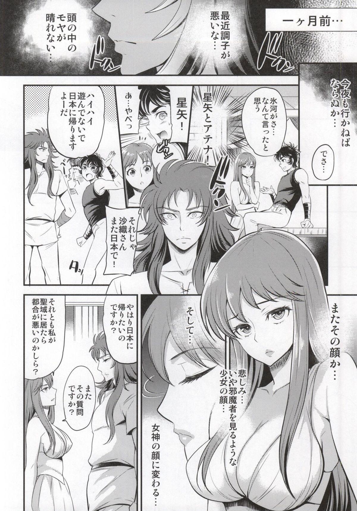 Kago no Naka no Megami 2