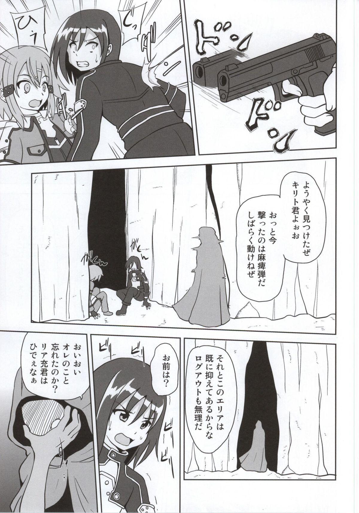 Haiboku Heroines 1