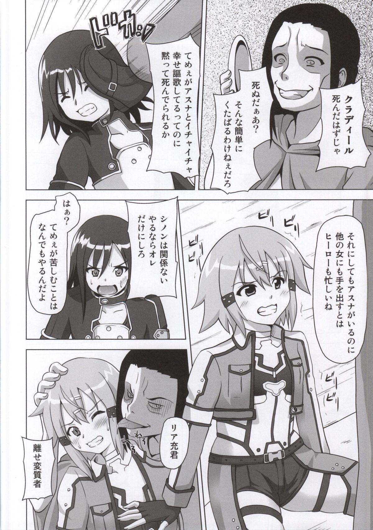 Haiboku Heroines 2