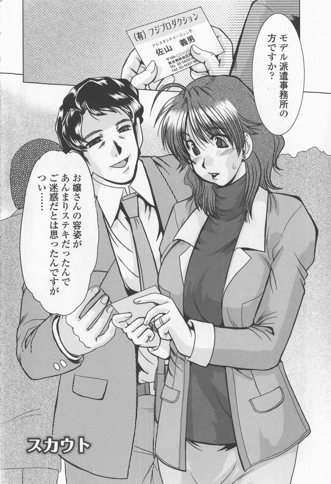 Inran Okusama Gari - Lewd Wife Hunting 9