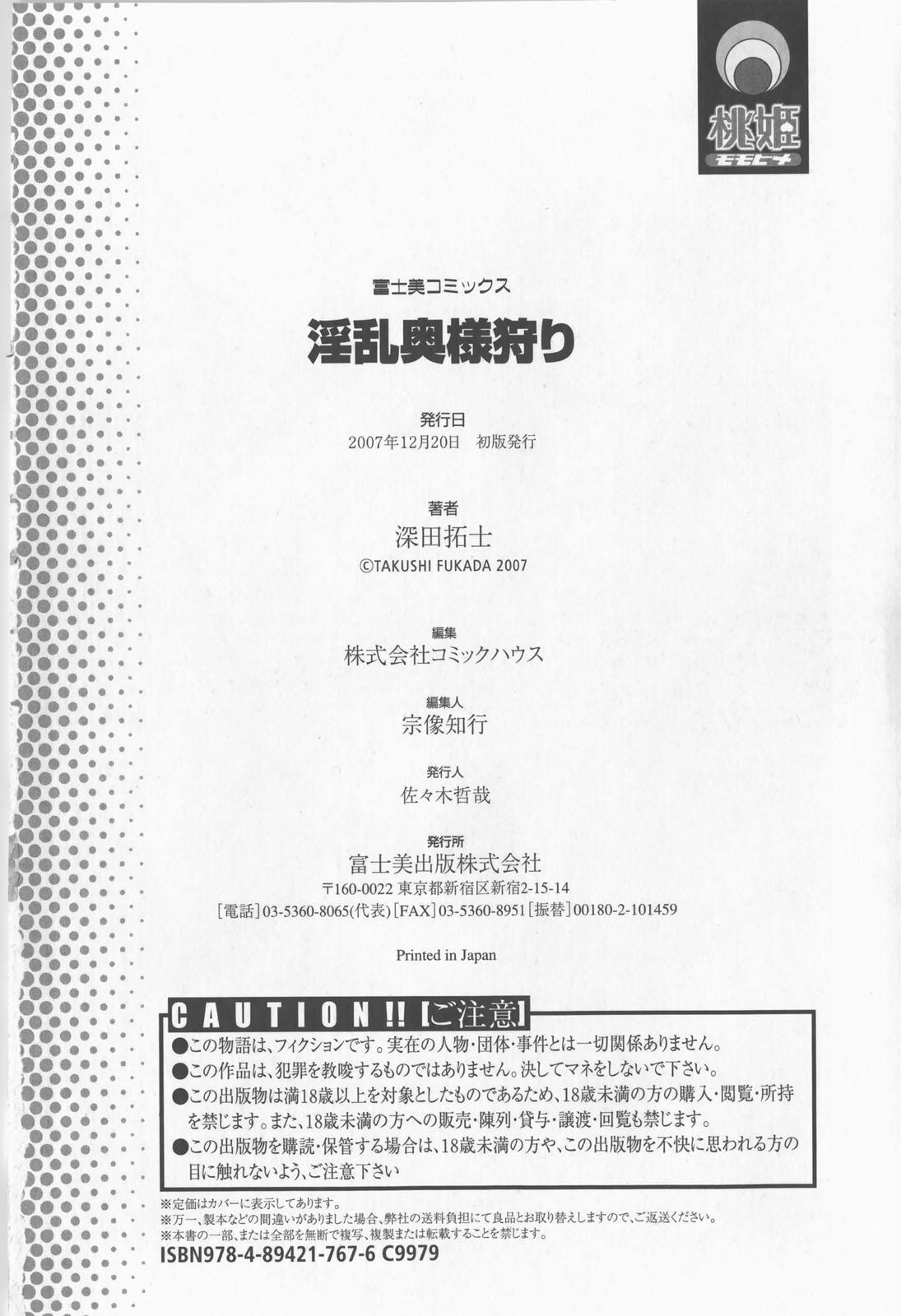 Inran Okusama Gari - Lewd Wife Hunting 182