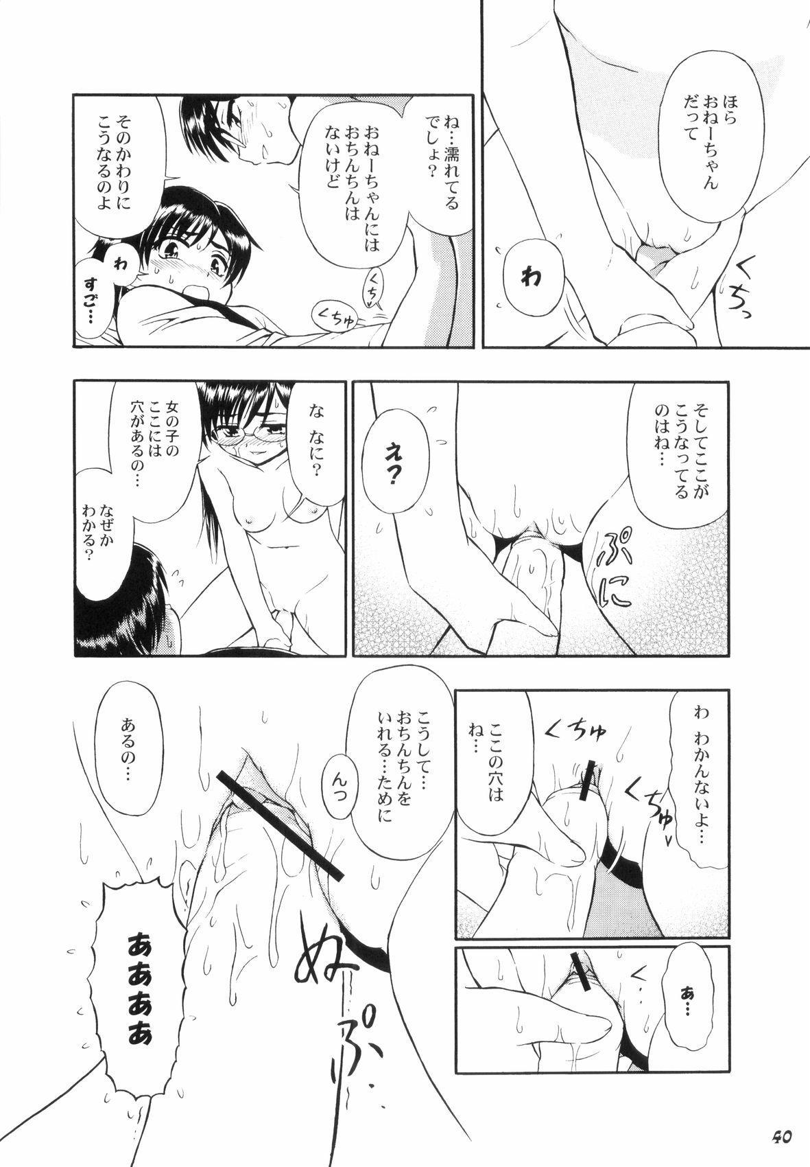Shot a Shota 2 38