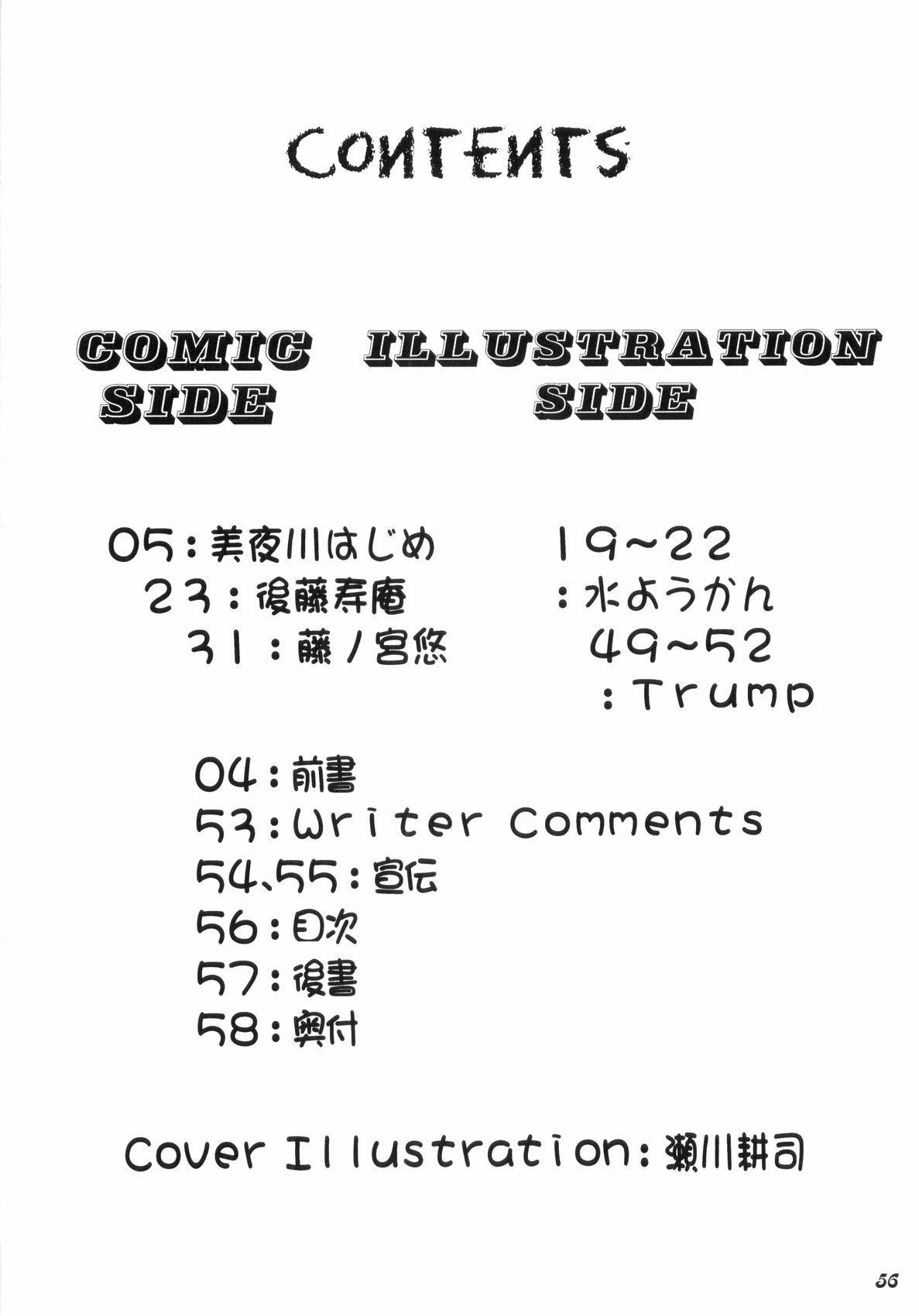 Shot a Shota 2 54