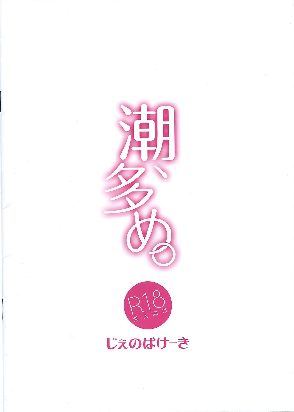 Ushio Ohme. 14