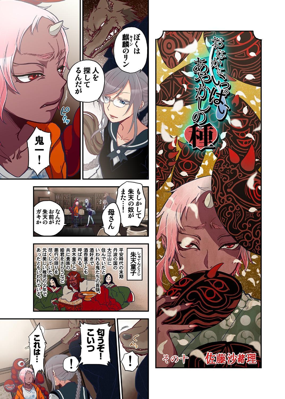 Onaka ni Ippai, Ayakashi no Tane 5 15