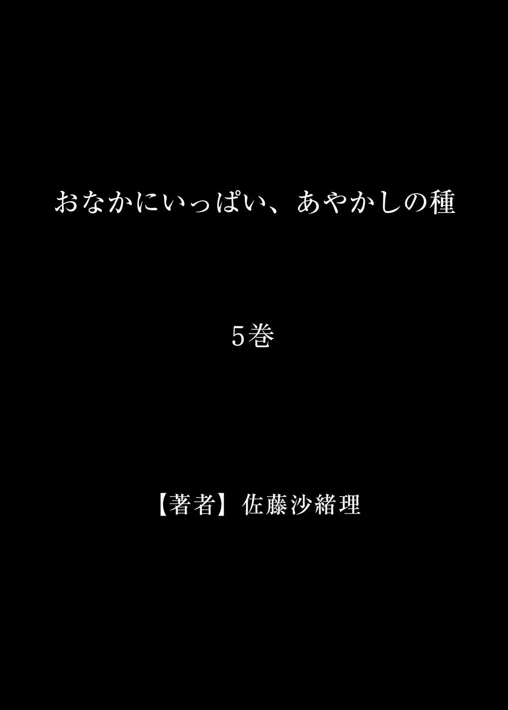 Onaka ni Ippai, Ayakashi no Tane 5 27