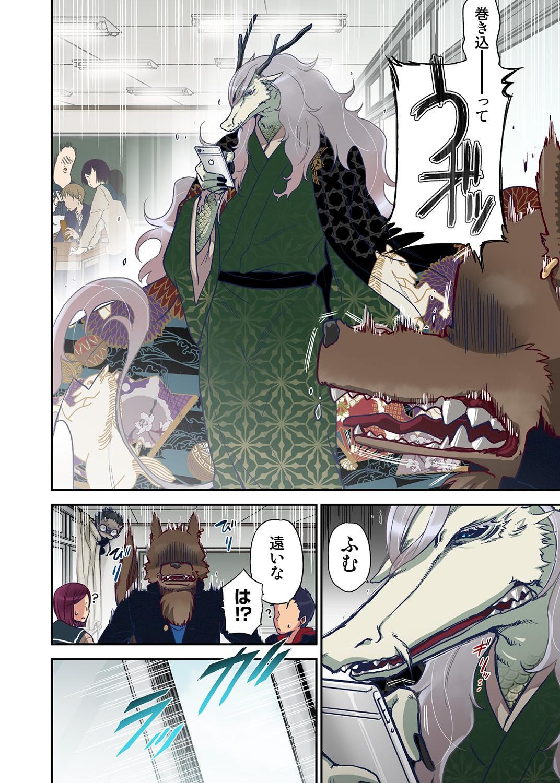 Onaka ni Ippai, Ayakashi no Tane 5 2