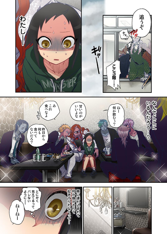Onaka ni Ippai, Ayakashi no Tane 5 3